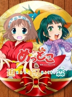 hasamachi_mettoko1