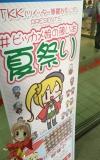 mettoko_memory48