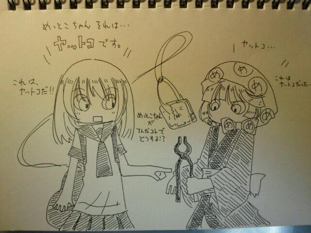 mettoko_Fan_art_051