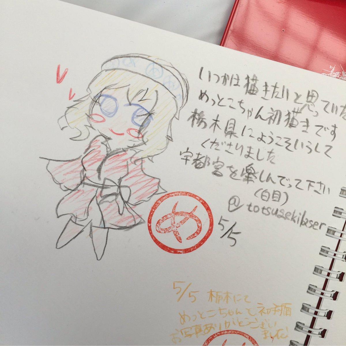 mettoko_Fan_art_244