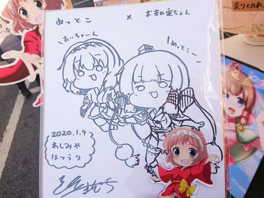mettoko_Fan_art_639