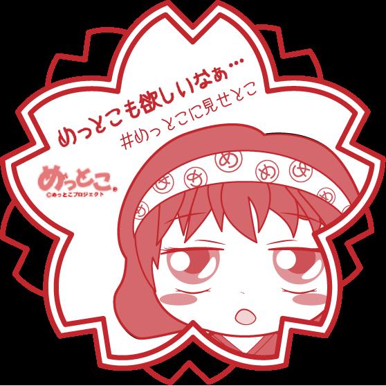 mettoko_Fan_art_665