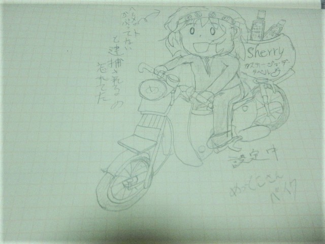 mettoko_Fan_art_778