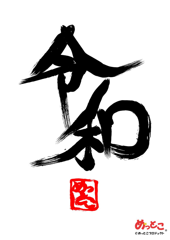mettoko_ataru-yoshijima_art7