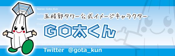 五稜郭タワー公式イメージキャラクター GO太くん