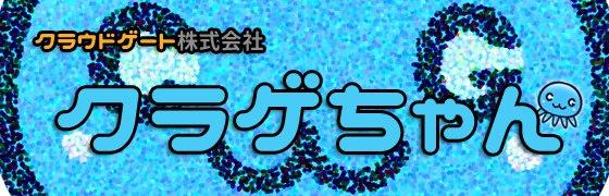 クラゲちゃん[クラウドゲート株式会社]