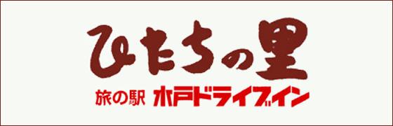水戸ドライブイングループ (安全商事株式会社)