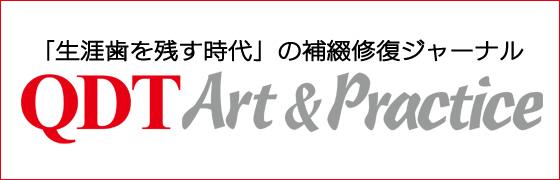 補綴修復ジャーナルQDT Art & Practice編集部