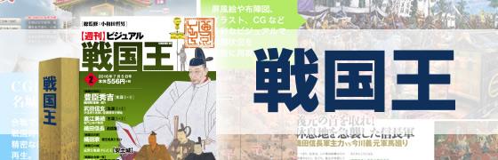 週刊ビジュアル戦国王