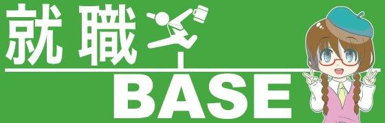 就職BASE