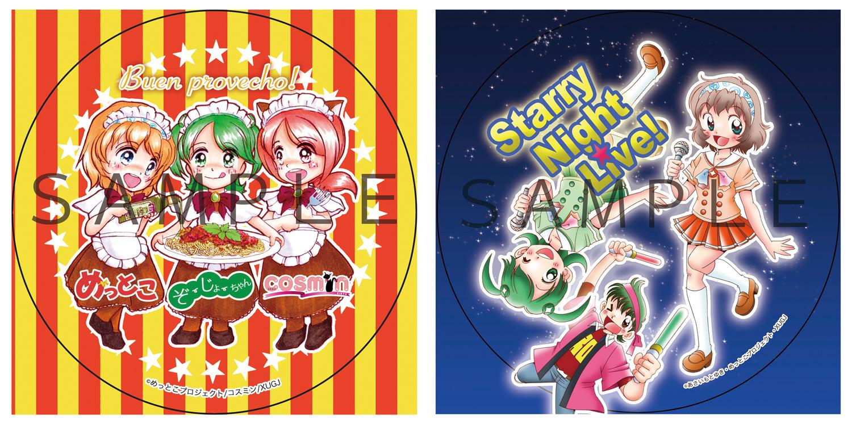 3月10日開催 東京神田 ぞーじょーちゃん祭り コラボ缶バッジ
