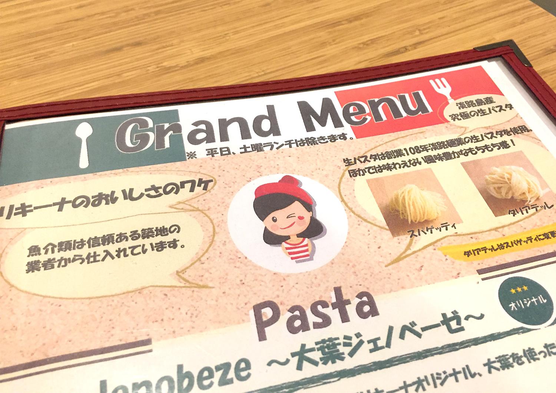 めっとこ ビリキーナ 生パスタ 亀戸 イタリア料理 おいしい