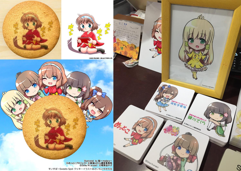 喫茶チズさんにて関東サブカルお茶会 駁さんの描いてくださいました各キャラクターさんのイメージドリンクにつくコースターとあさいもとゆき先生画めっとこクッキー