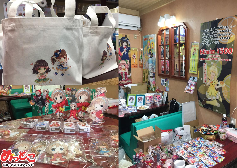 埼玉のお茶の愛ちゃん 大阪阪南市の美海&さくらちゃん たくさんのグッズ めっとこの関東サブカルお茶会の想い出
