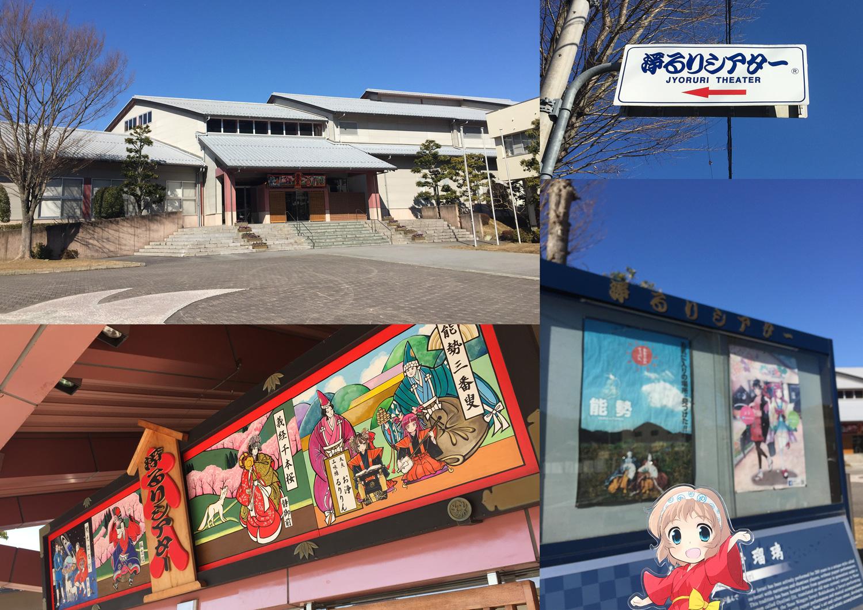 めっとこ おおさかのてっぺん 大阪府能勢町 浄るりシアターにきました。