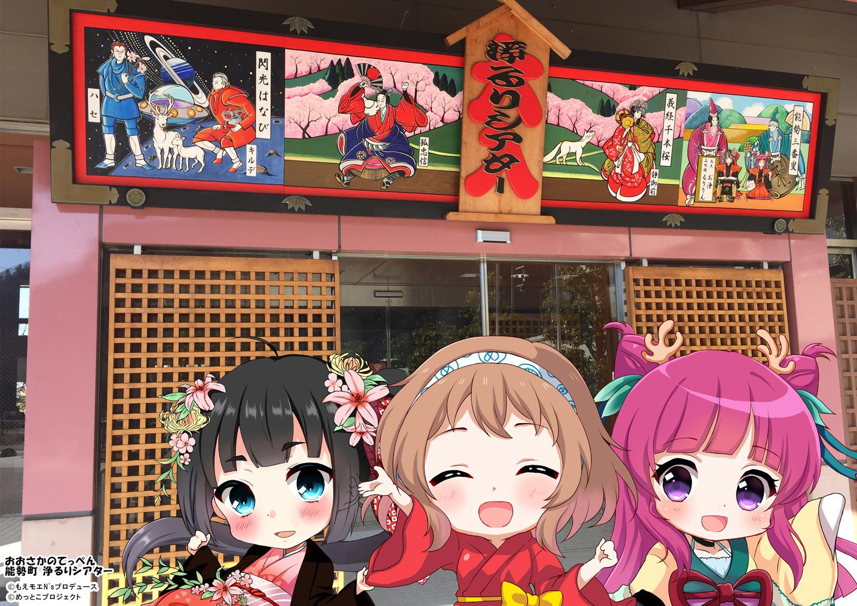 おおさかのてっぺん 能勢町 めっとこ能勢町に行ってきました