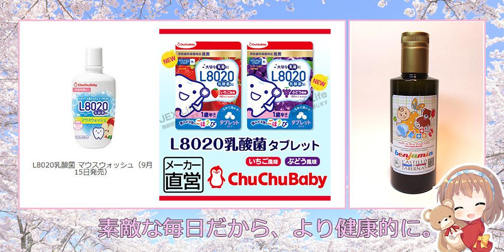 L8020乳酸菌 マウスウォッシュ&タブレット オリーブオイル カスティージョ・デ・タベルナス0.1 めっとこコラボキャンペーン