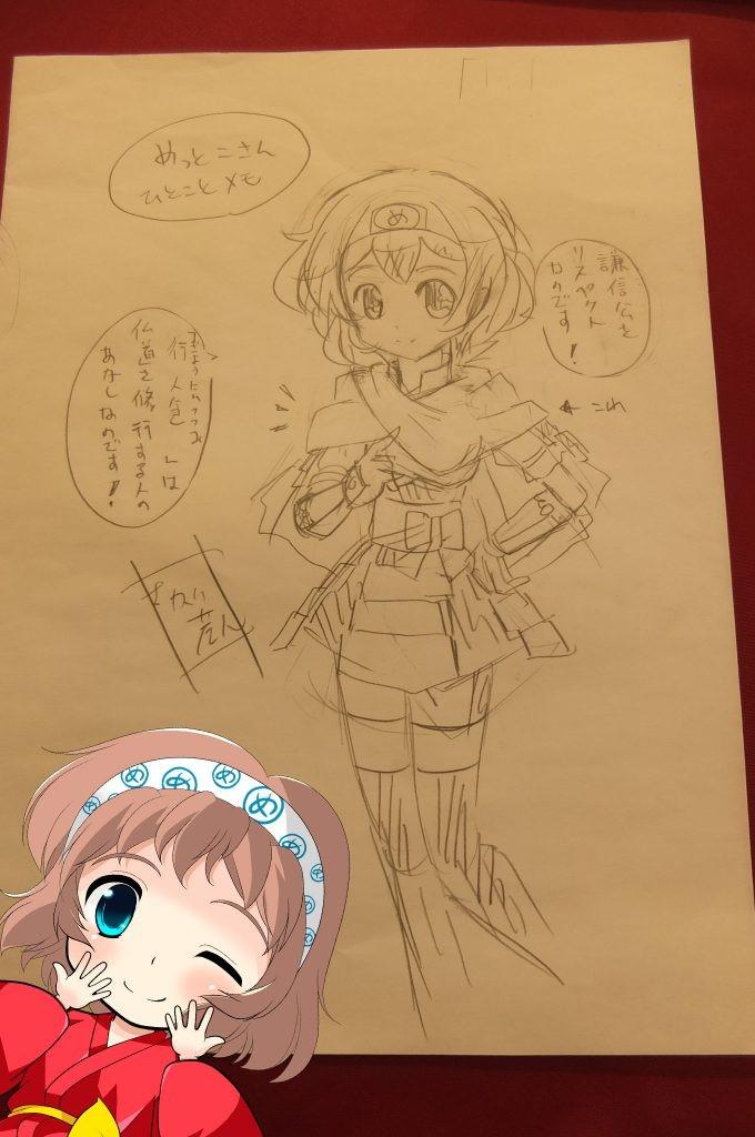 小松姫 めっとこ コラボ