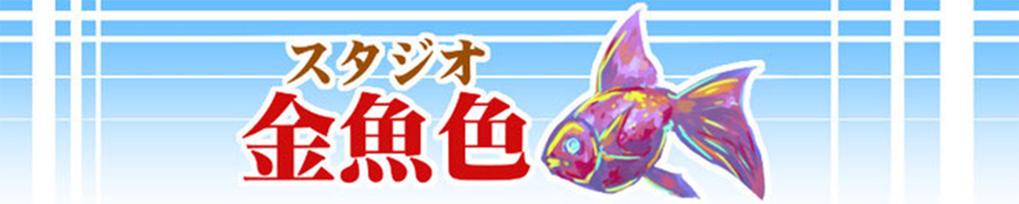 スタジオ金魚色 マウスマン