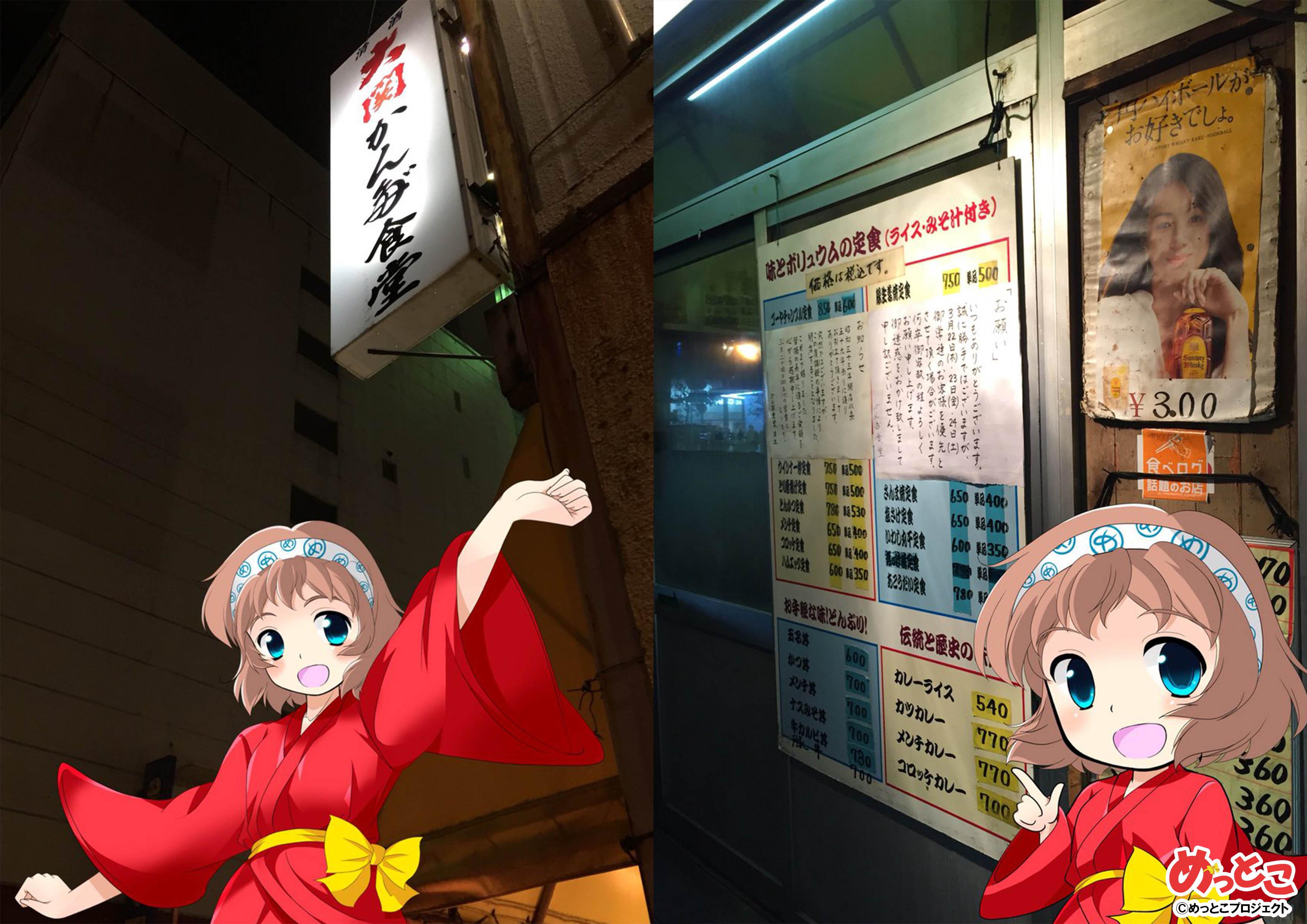 神田食堂 老舗 秋葉原 めっとこ
