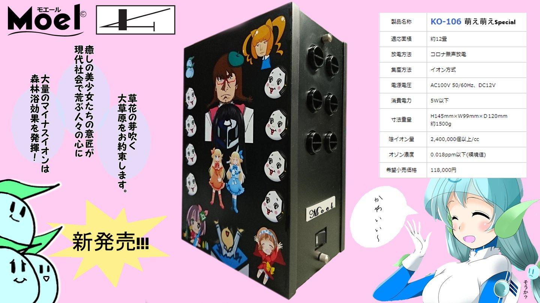 共立電器産業株式会社様 モエール 発表 (エイプリルフールネタ)