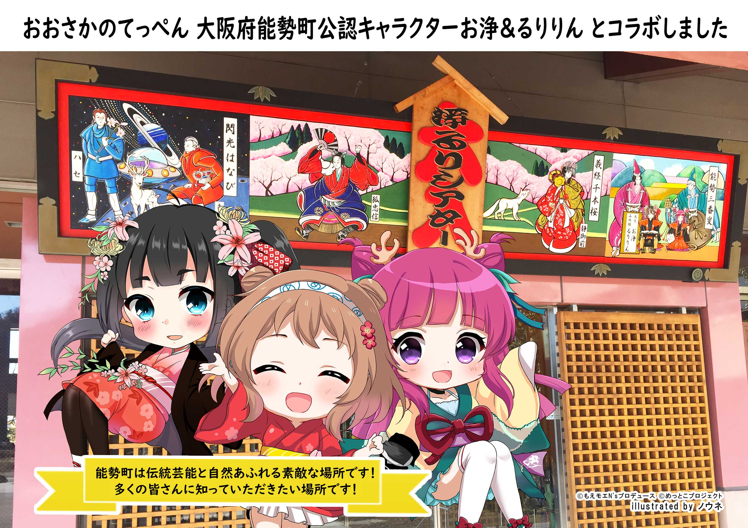お浄&るりりん 大阪府能勢町 コラボレーション