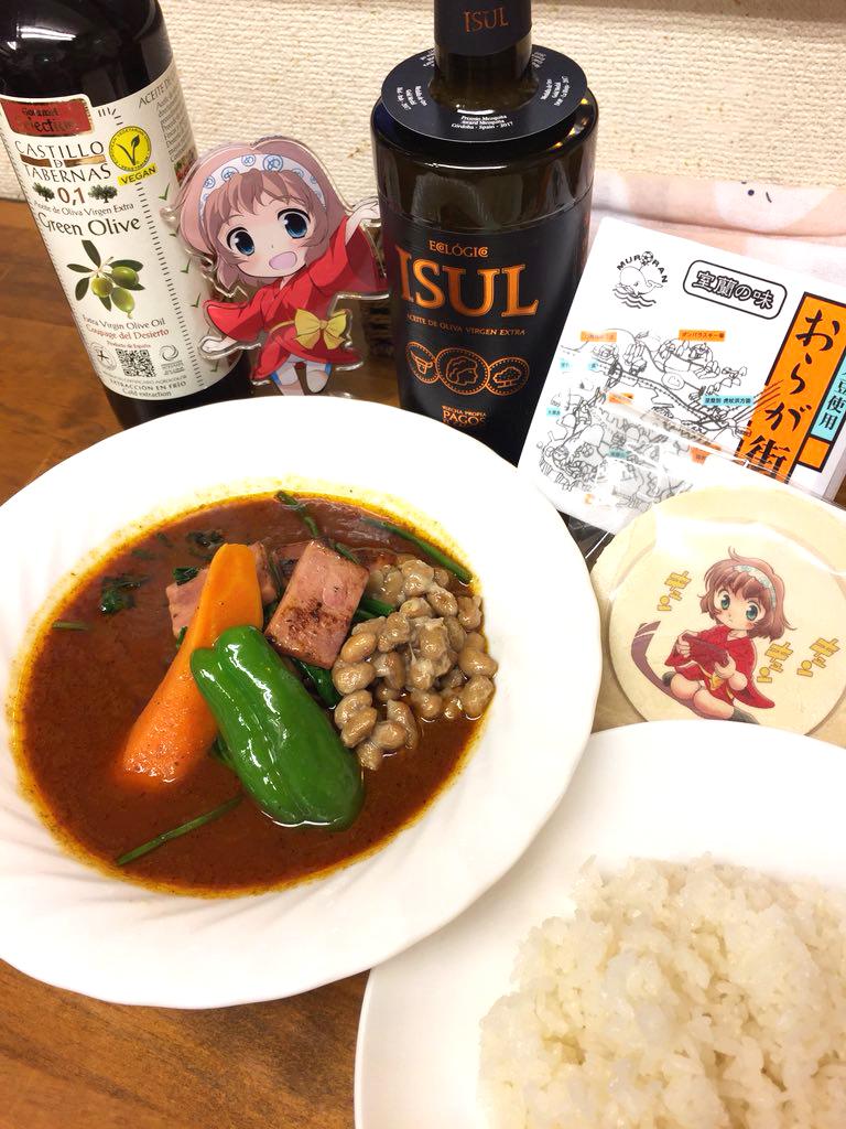 スープカレーカムイ 内藤食品工業株式会社さんのおらが納豆&めっとこの酸度0.1オリーブオイル 限定コラボメニュー