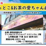 群馬県桐生市でやります!めっとこ&お茶の愛ちゃん画廊!