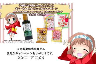 天恵製菓さんとコラボキャンペーン開催中~梅雨でも元気にめっとことことこ