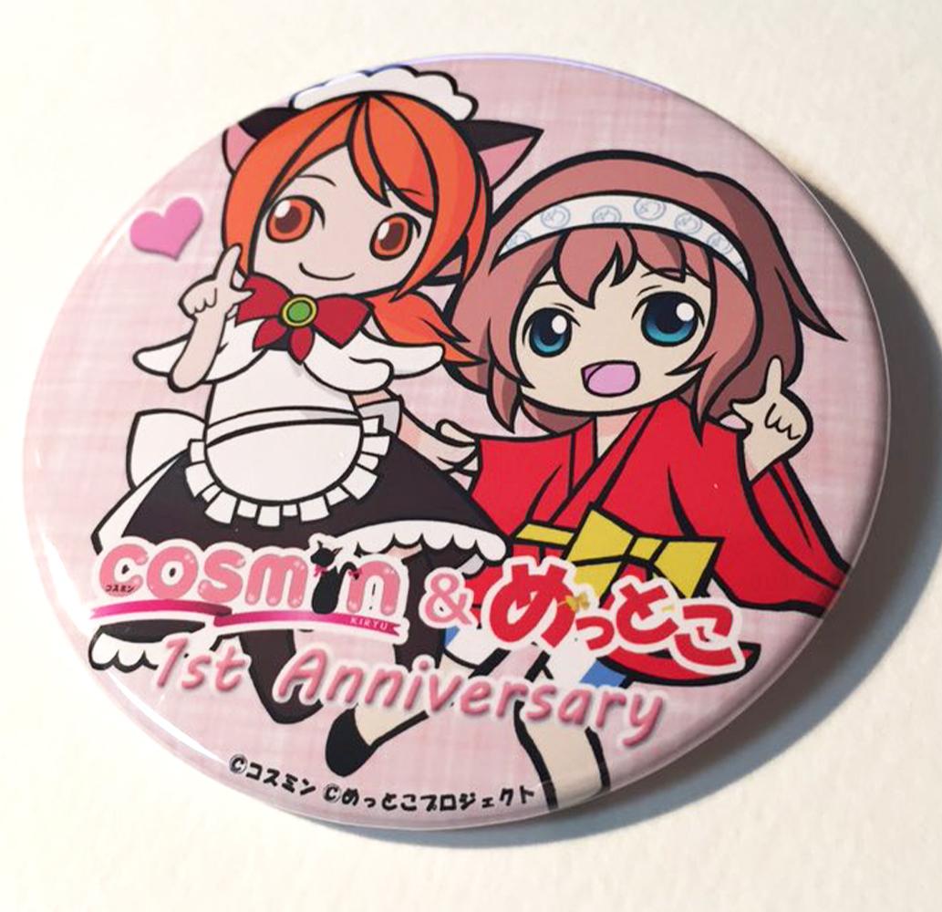 otomodachi-badge41