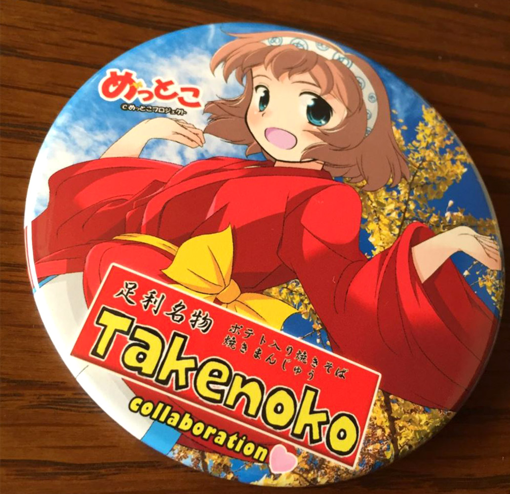 otomodachi-badge7