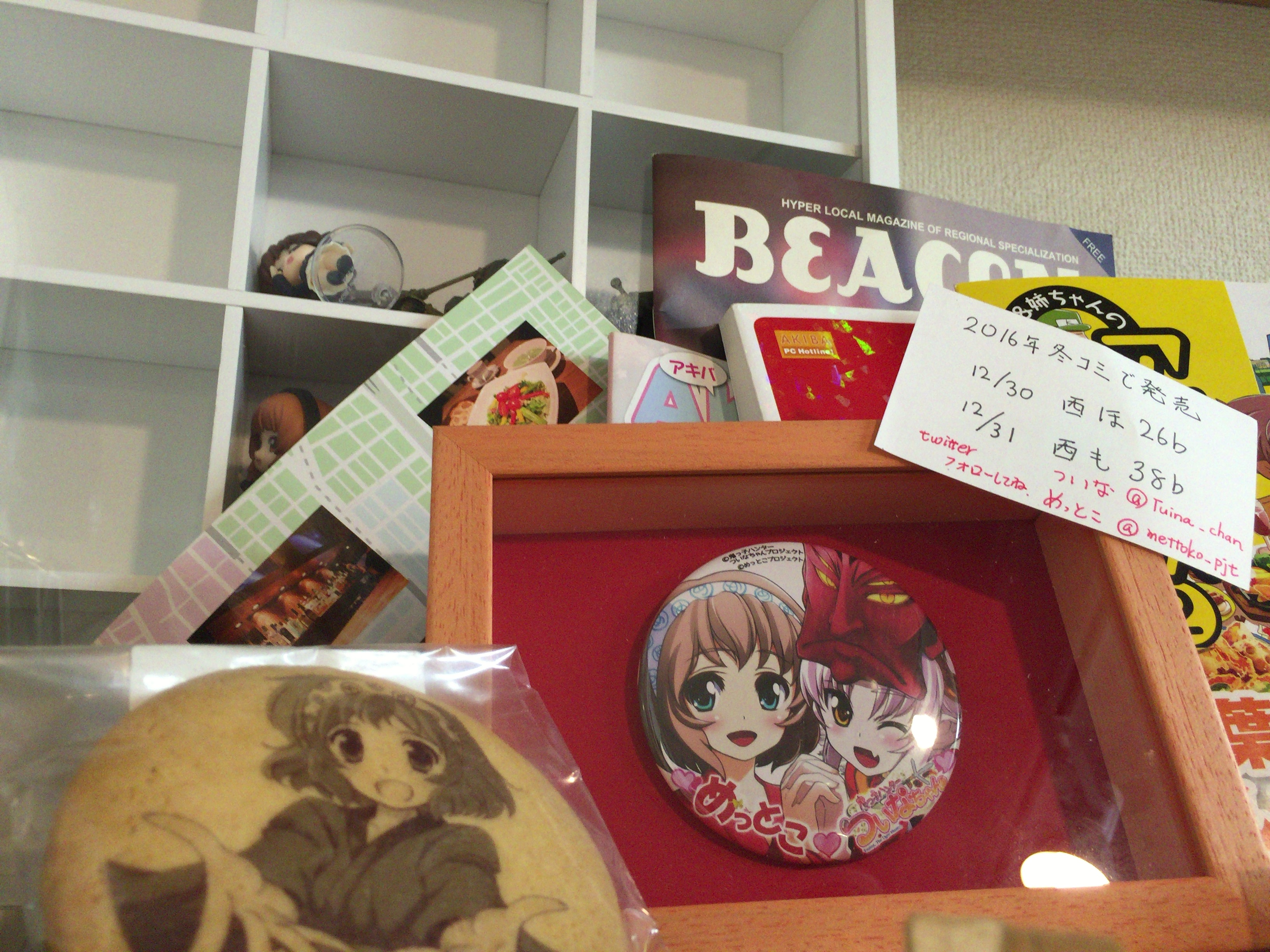 mettoko_memory17