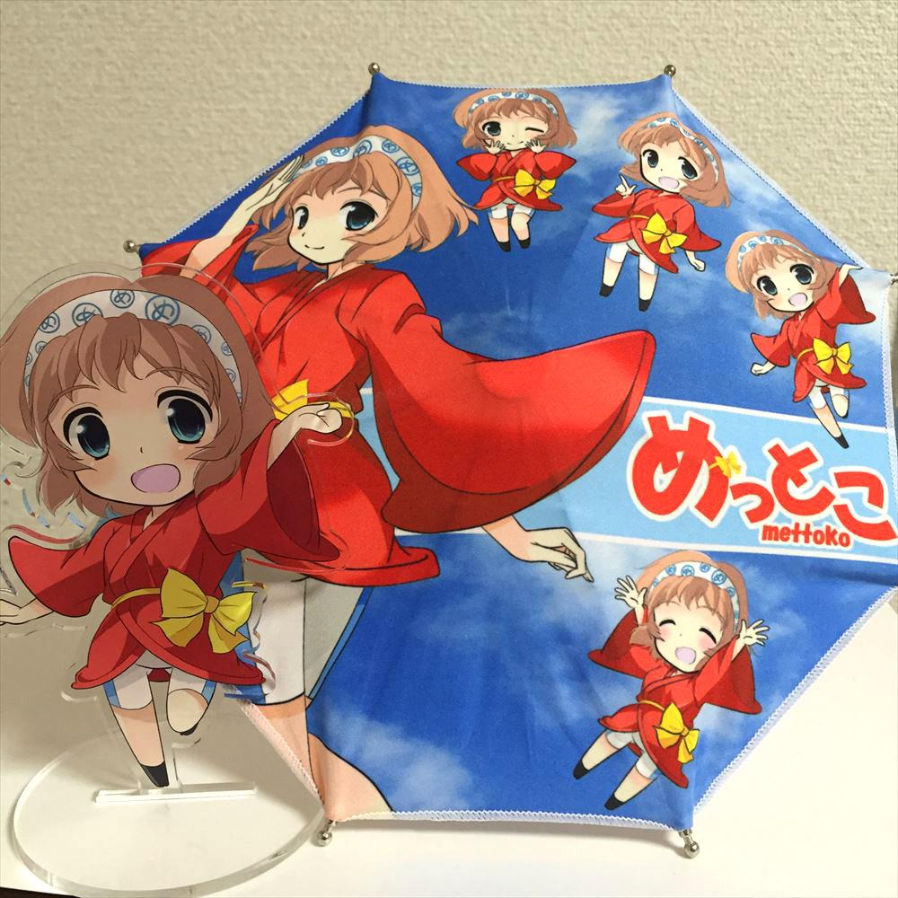 mettoko parasol4