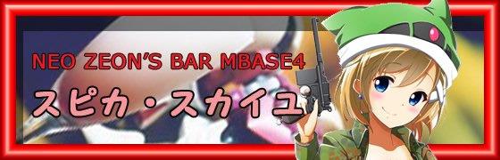 NEO ZEON'S BAR MBASE4