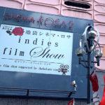そうだ!映画館に行こう~池袋 シネマ・ロサさんに行きました。
