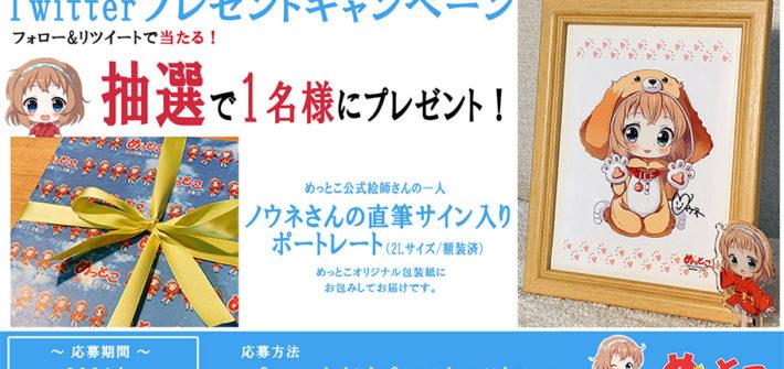 めっとこ公式絵師さんの一人 ノウネさん直筆サイン入りポートレートプレゼント企画